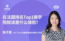 在法国排名Top1商学院就读是什么体验?