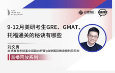 9-12月美研考生GRE、GMAT、托福通关的秘诀有哪些