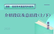 澳新优培学术英语写作—介绍段以及总结段(上、下)