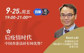 后疫情时代,中国香港读研有何优势