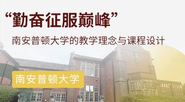 """""""勤奋征服巅峰"""", 南安普顿大学的教学理念与课程设计"""