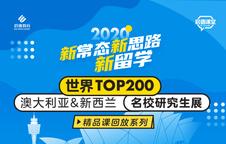 世界TOP200澳大利亚&新西兰名校研究生展