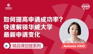 如何提高申请成功率?快速解锁华威大学最新申请变化