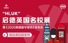 """Hi,UK""启德英国名校展暨《2020英国留学报告》发布会"