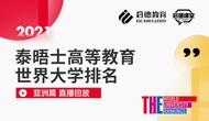 2021泰晤士高等教育世界大学排名解读 亚洲篇
