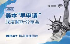 """2020美本""""早申请""""深度解析分享会"""
