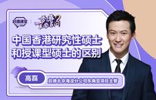 【香港求学百问】中国香港研究性硕士和授课型硕士的区别