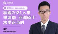 领跑2021入学申请季,亚洲硕士求学正当时