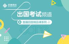 第3届启德线上国际教育展-出国考试频道直播精彩回放