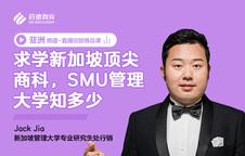 求学新加坡顶尖商科,SMU管理大学知多少