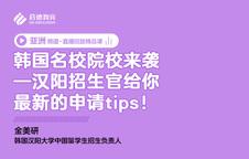 韩国名校院校来袭—汉阳招生官给你最新的申请tips!