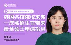 韩国名校院校来袭—庆熙招生官带来最全硕士申请指导
