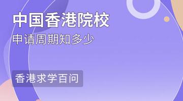 【香港求学百问】中国香港院校申请周期知多少