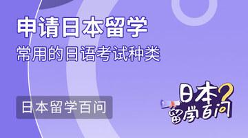 【日本留学百问】申请日本留学常用的日语考试种类