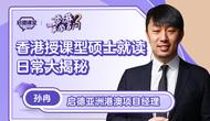 【香港求学百问】香港授课型硕士就读日常大揭秘