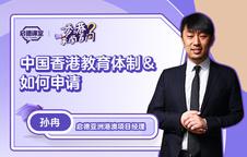 【香港求学百问】中国香港教育体制&如何申请