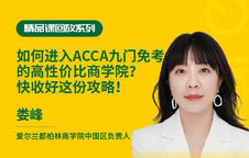 如何进入ACCA九门免考的高性价比商学院?快收好这份攻略!