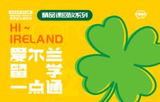 """Hi,Ireland""爱尔兰留学一点通"