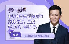 【香港求学百问】申请中国香港院校的商科专业,需要GMAT、GRE吗?
