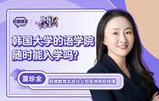 【韩国留学百问】韩国大学的语学院随时能入学吗?