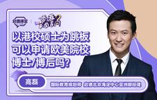 【香港求学百问】以港校硕士为跳板可以申请欧美院校博士/博后吗?