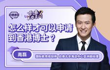 【香港求学百问】怎么样才可以申请到香港博士