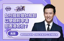【香港求学百问】如何提前做好规划以便顺利申请到香港名校