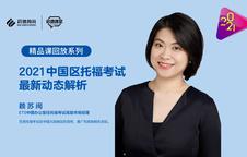 2021中国区托福考试最新动态解析