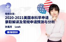 2020-2021美国本科早申请录取解读及常规申请预测与分析