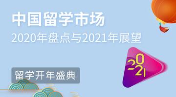 中国留学市场2020年盘点与2021年展望