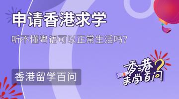 【香港求学百问】香港学校的授课语言是什么?听不懂粤语可以正常生活吗?