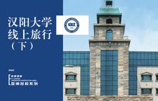 汉阳大学线上旅行(下)