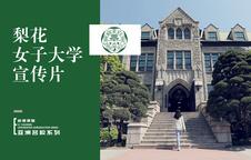 梨花女子大学宣传片