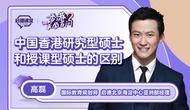 【香港求学百问】中国香港研究型硕士和授课型硕士的区别