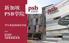 新加坡PSB学院学生重返校园有话说