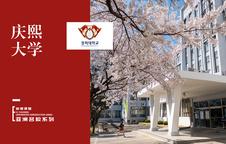 庆熙大学校园