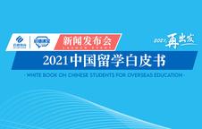 2021中国留学白皮书发布会&北京专场讲座