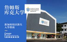 詹姆斯库克大学新加坡校区新生入学指南