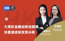 大湾区金融业职业前景及香港读研优势分析