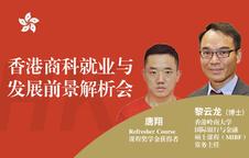 香港商科就业与发展前景解析会