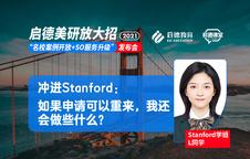 冲进Stanford:如果申请可以重来,我还会做些什么?